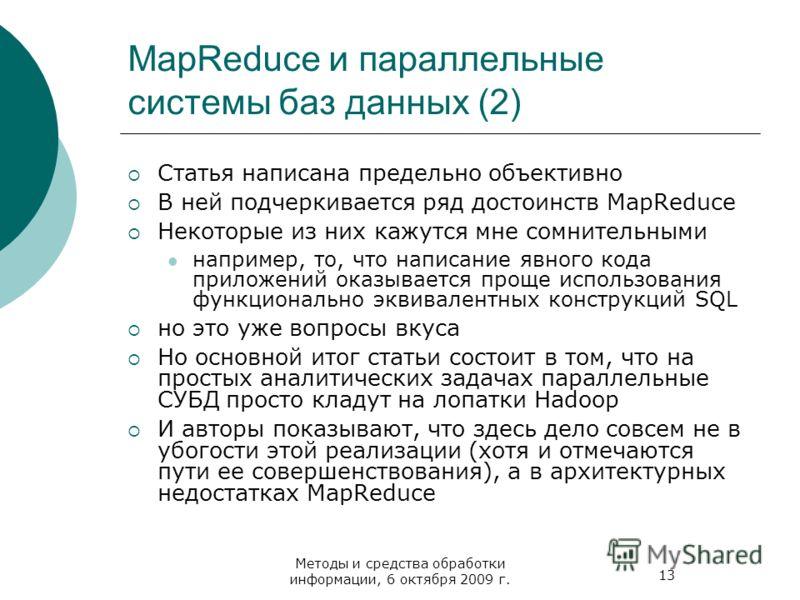 13 Методы и средства обработки информации, 6 октября 2009 г. MapReduce и параллельные системы баз данных (2) Статья написана предельно объективно В ней подчеркивается ряд достоинств MapReduce Некоторые из них кажутся мне сомнительными например, то, ч
