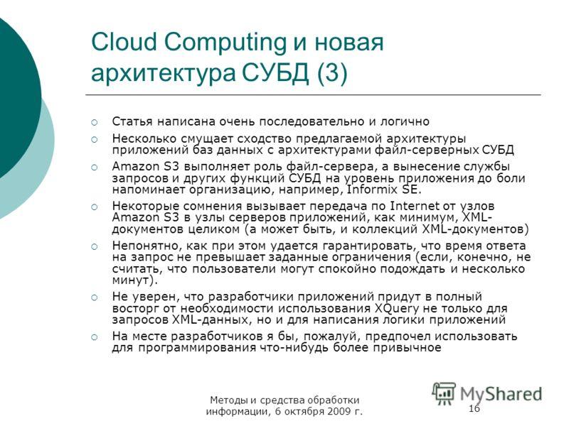 16 Методы и средства обработки информации, 6 октября 2009 г. Cloud Computing и новая архитектура СУБД (3) Статья написана очень последовательно и логично Несколько смущает сходство предлагаемой архитектуры приложений баз данных с архитектурами файл-с