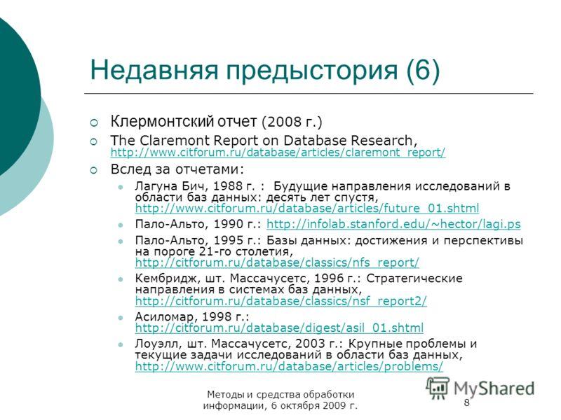 8 Методы и средства обработки информации, 6 октября 2009 г. Недавняя предыстория (6) Клермонтский отчет (2008 г.) The Claremont Report on Database Research, http://www.citforum.ru/database/articles/claremont_report/ http://www.citforum.ru/database/ar