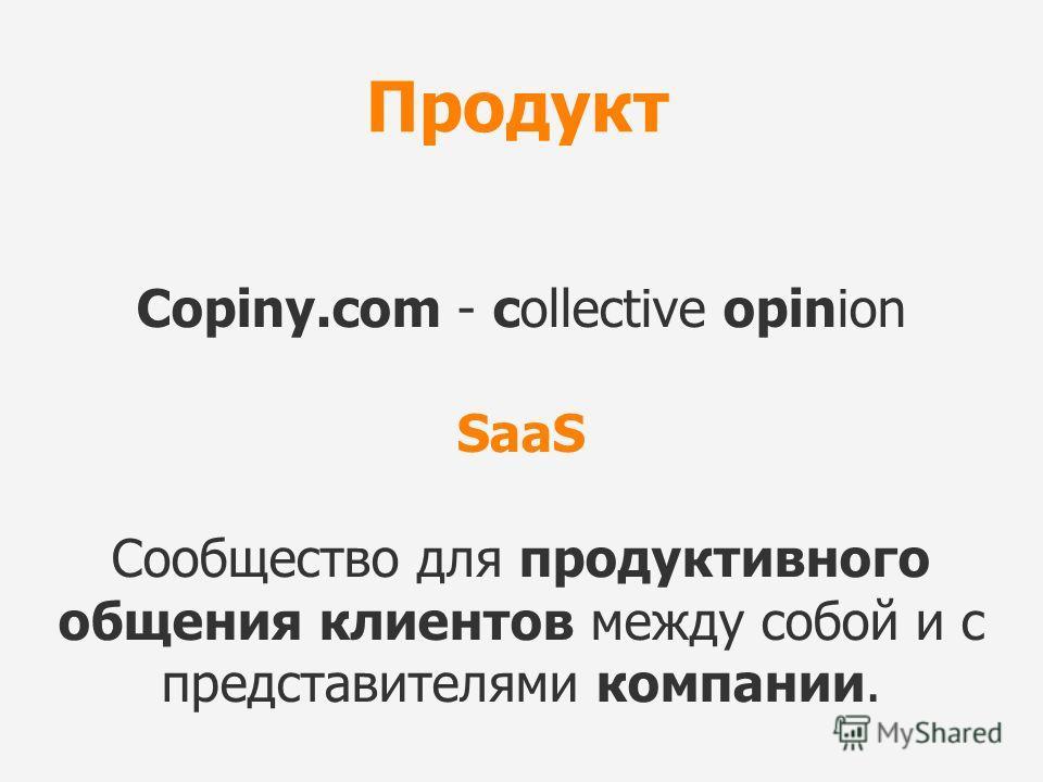 Copiny.com - collective opinion SaaS Сообщество для продуктивного общения клиентов между собой и с представителями компании. Продукт