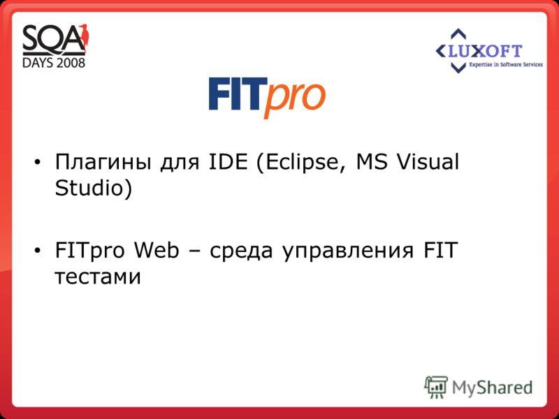 Плагины для IDE (Eclipse, MS Visual Studio) FITpro Web – среда управления FIT тестами