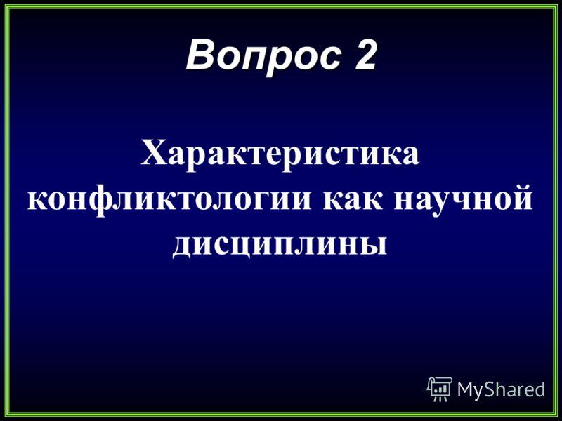 Вопрос 2 Характеристика конфликтологии как научной дисциплины
