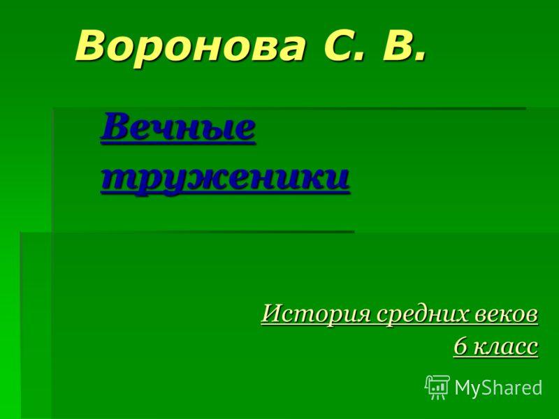 Воронова С. В. Вечныетруженики История средних веков 6 класс