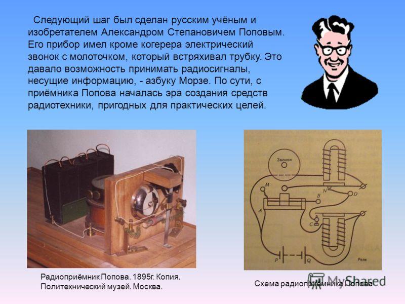 В 1888г. немецкий физик Генрих Рудольф Герц экспериментально доказал существование электромагнитных волн. В опытах он использовал источник электромагнитного излучения ( вибратор ) и удалённый от него приёмный элемент ( резонатор ), реагирующий на это