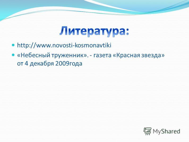 http://www.novosti-kosmonavtiki «Небесный труженник». - газета «Красная звезда» от 4 декабря 2009года