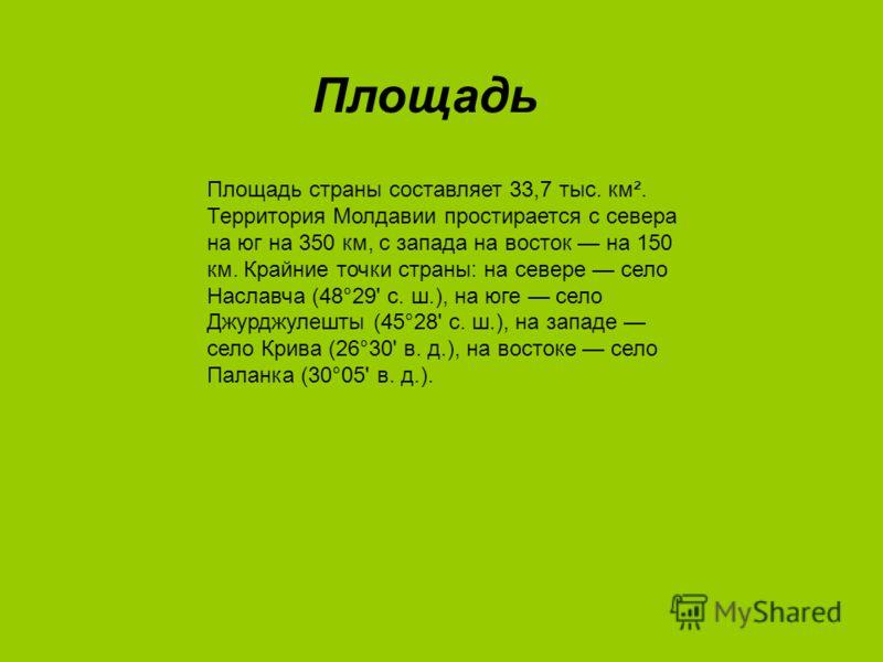 Молдавия, Республика Молдо́ва государство на юго-востоке Европы. Граничит с Украиной на севере. Часть территории Молдавии контролируется непризнанной Приднестровской Молдавской Республикой. Столица Кишинёв. C 1940 по 1991 Молдавская Советская Социали