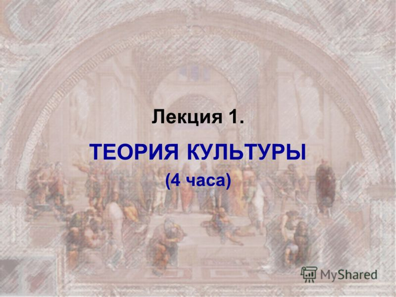 Лекция 1. ТЕОРИЯ КУЛЬТУРЫ (4 часа)