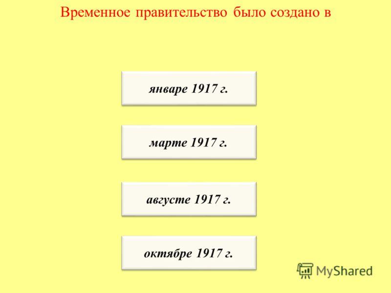 Временное правительство было создано в январе 1917 г. августе 1917 г. марте 1917 г. октябре 1917 г.
