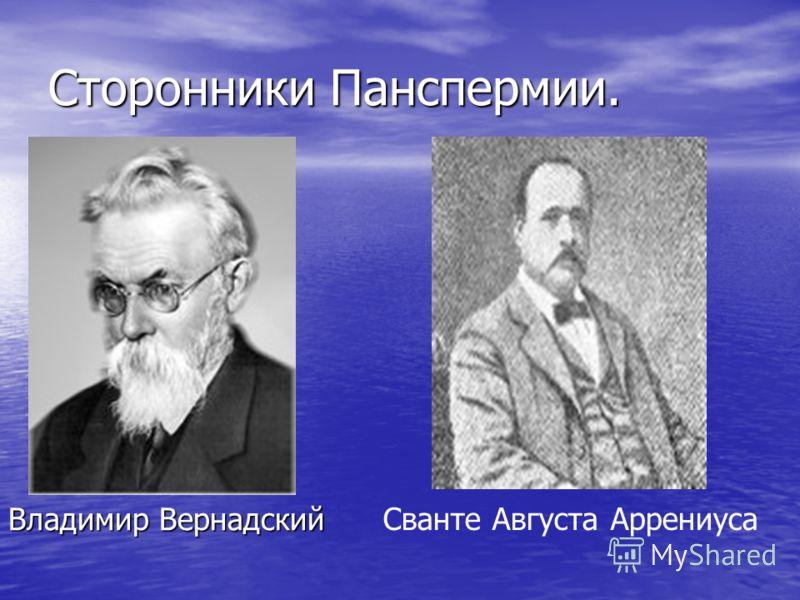 Сторонники Панспермии. Владимир Вернадский Сванте Августа Аррениуса