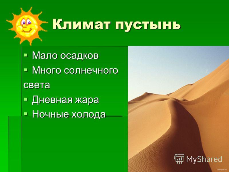 Климат пустынь Мало осадков Мало осадков Много солнечного Много солнечногосвета Дневная жара Дневная жара Ночные холода Ночные холода