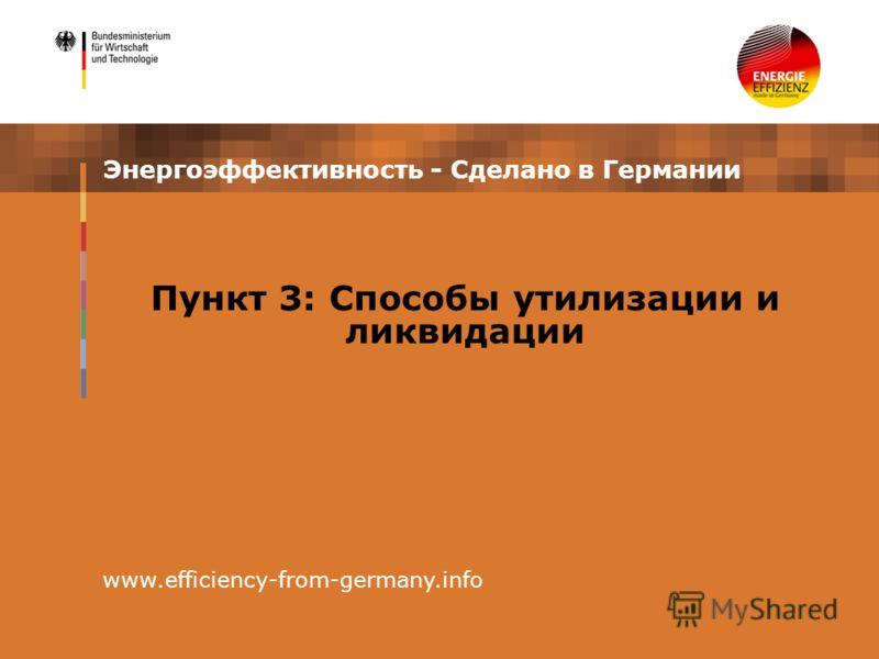 Энергоэффективность - Сделано в Германии www.efficiency-from-germany.info Пункт 3: Способы утилизации и ликвидации