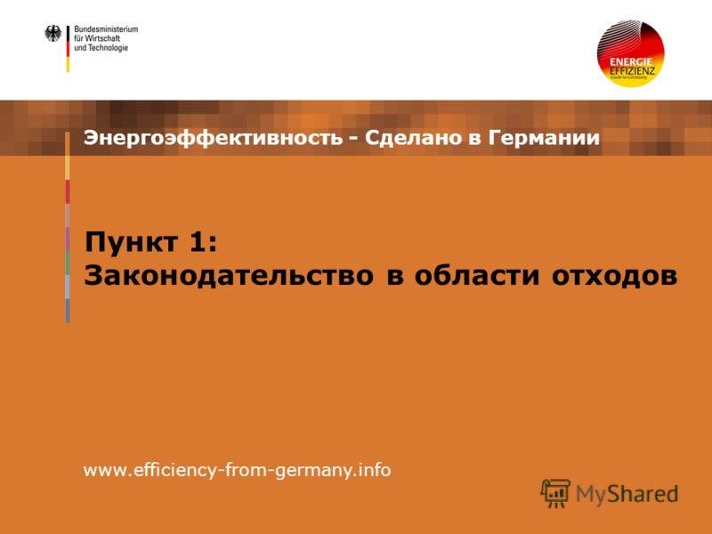 Энергоэффективность - Сделано в Германии www.efficiency-from-germany.info Пункт 1: Законодательство в области отходов