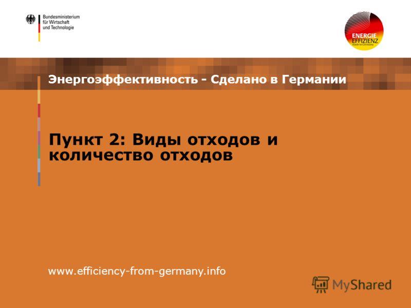 Энергоэффективность - Сделано в Германии www.efficiency-from-germany.info Пункт 2: Виды отходов и количество отходов