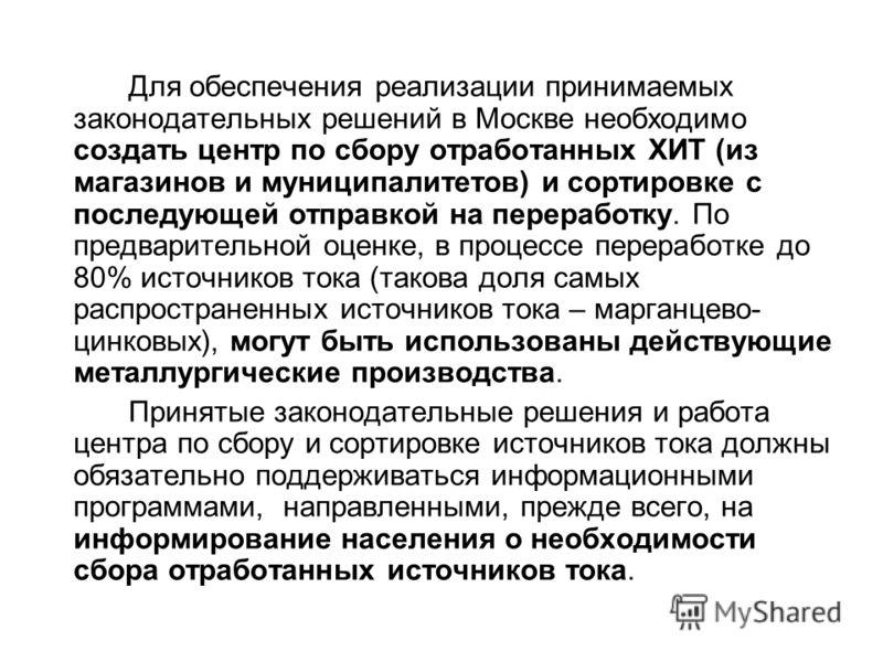 Для обеспечения реализации принимаемых законодательных решений в Москве необходимо создать центр по сбору отработанных ХИТ (из магазинов и муниципалитетов) и сортировке с последующей отправкой на переработку. По предварительной оценке, в процессе пер