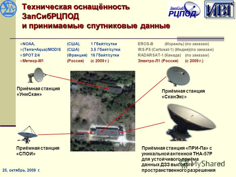 25, октябрь, 2008 г. 31 Техническая оснащённость ЗапСибРЦПОД и принимаемые спутниковые данные NOAA, (США),1 Гбайт/сутки EROS-B (Израиль)(по заказам) (Terra+Aqua)/MODIS (США)3.5 Гбайт/сутки IRS-P5 (Cartosat-1) (Индия)(по заказам) SPOT 2/4 (Франция)16