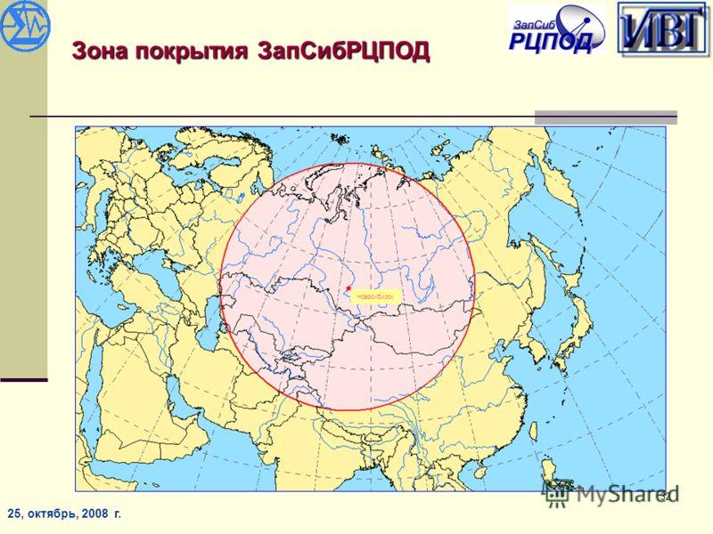 25, октябрь, 2008 г. 32 Зона покрытия ЗапСибРЦПОД Новосибирск
