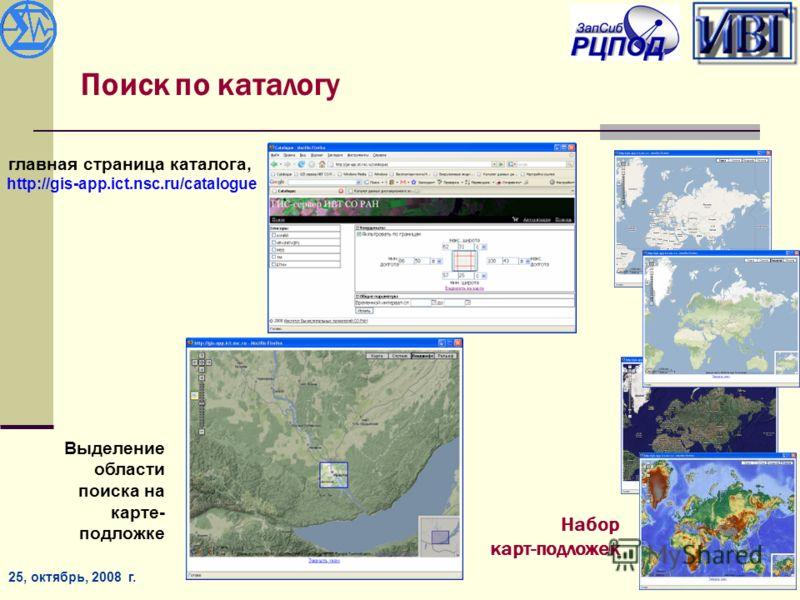 25, октябрь, 2008 г. 36 Поиск по каталогу главная страница каталога, http://gis-app.ict.nsc.ru/catalogue Набор карт-подложек Выделение области поиска на карте- подложке
