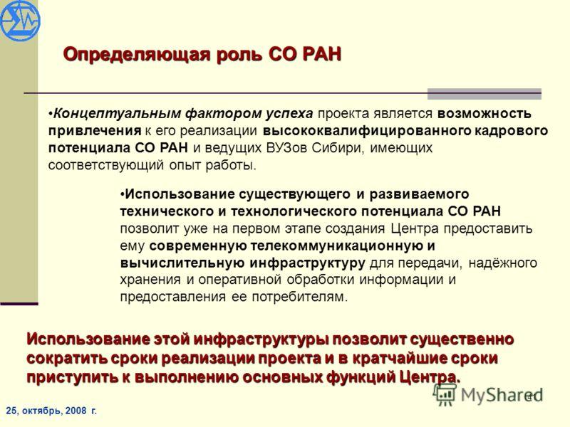 25, октябрь, 2008 г. 41 Концептуальным фактором успеха проекта является возможность привлечения к его реализации высококвалифицированного кадрового потенциала СО РАН и ведущих ВУЗов Сибири, имеющих соответствующий опыт работы. Использование существую