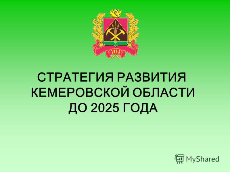СТРАТЕГИЯ РАЗВИТИЯ КЕМЕРОВСКОЙ ОБЛАСТИ ДО 2025 ГОДА