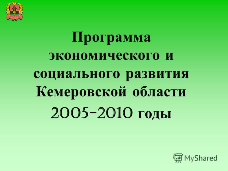 Программа экономического и социального развития Кемеровской области 2005-2010 годы