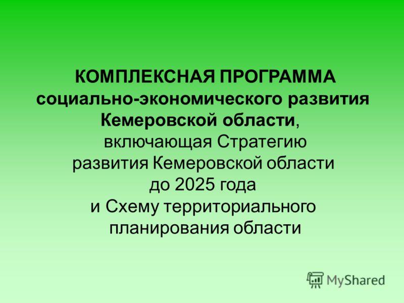 Кемеровской области до