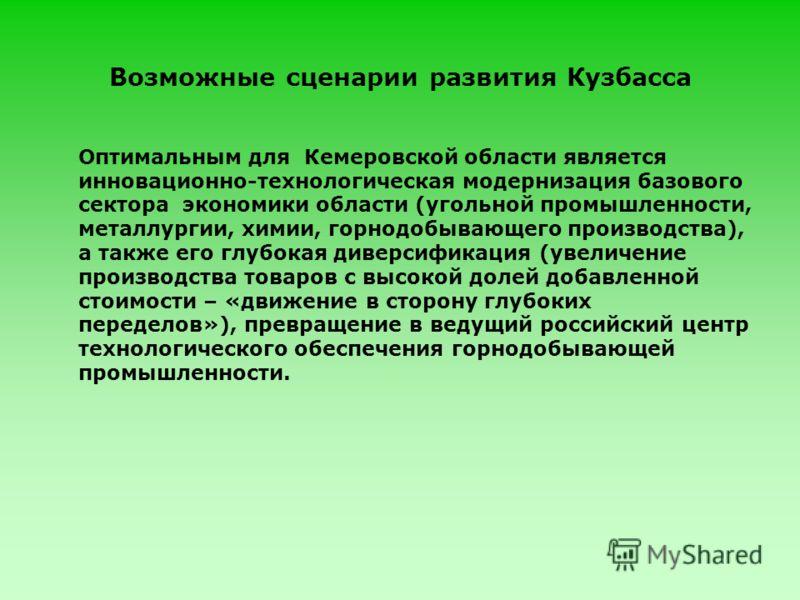 Оптимальным для Кемеровской области является инновационно-технологическая модернизация базового сектора экономики области (угольной промышленности, металлургии, химии, горнодобывающего производства), а также его глубокая диверсификация (увеличение пр