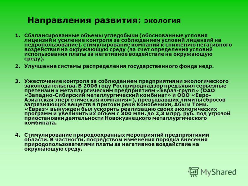 1.Сбалансированные объемы угледобычи (обоснованные условия лицензий и усиление контроля за соблюдением условий лицензий на недропользование), стимулирование компаний к снижению негативного воздействия на окружающую среду (за счет определения условий