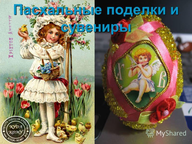 Пасхальные поделки и сувениры
