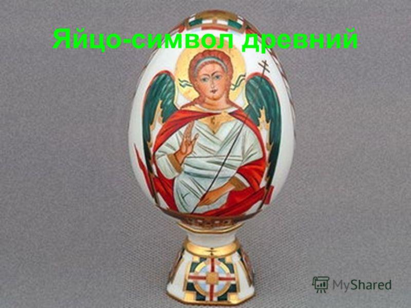 Яйцо-символ древний