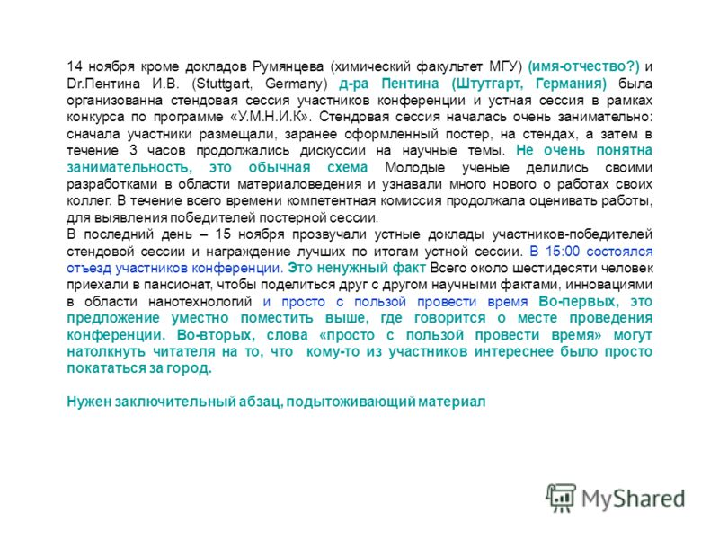 14 ноября кроме докладов Румянцева (химический факультет МГУ) (имя-отчество?) и Dr.Пентина И.В. (Stuttgart, Germany) д-ра Пентина (Штутгарт, Германия) была организованна стендовая сессия участников конференции и устная сессия в рамках конкурса по про