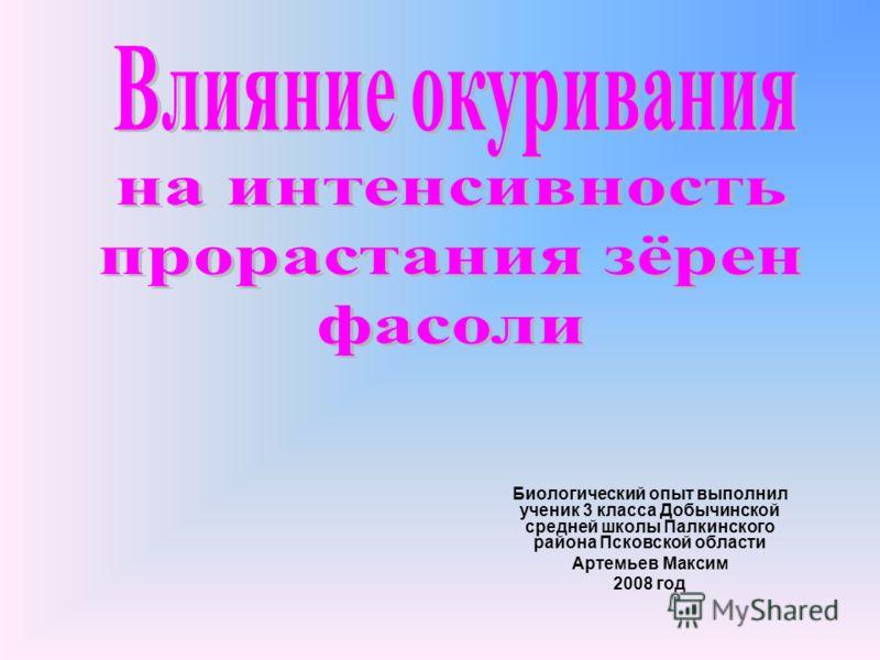 Биологический опыт выполнил ученик 3 класса Добычинской средней школы Палкинского района Псковской области Артемьев Максим 2008 год