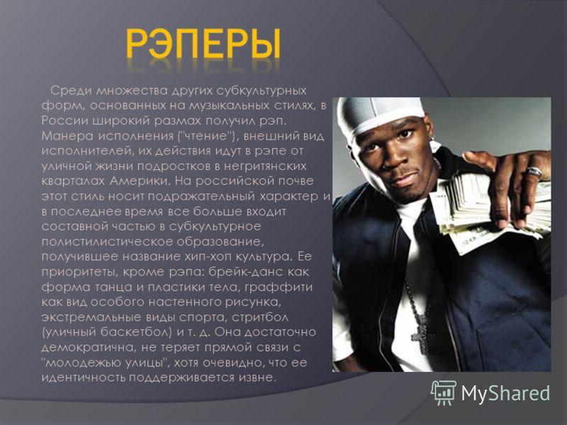 Среди множества других субкультурных форм, основанных на музыкальных стилях, в России широкий размах получил рэп. Манера исполнения (