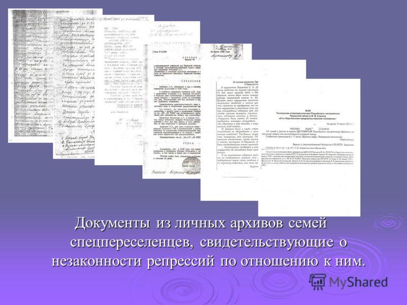 Документы из личных архивов семей спецпереселенцев, свидетельствующие о незаконности репрессий по отношению к ним.