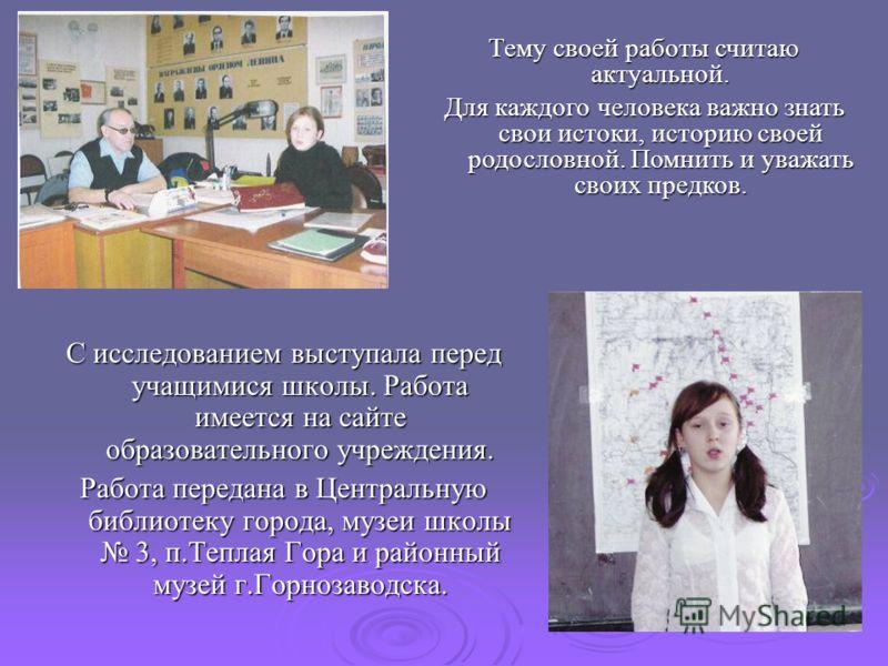С исследованием выступала перед учащимися школы. Работа имеется на сайте образовательного учреждения. Работа передана в Центральную библиотеку города, музеи школы 3, п.Теплая Гора и районный музей г.Горнозаводска. Тему своей работы считаю актуальной.