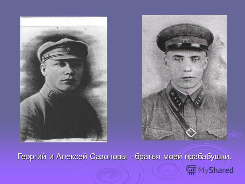 Георгий и Алексей Сазоновы - братья моей прабабушки.