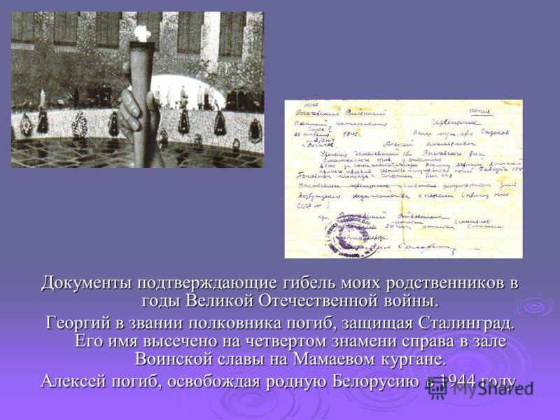 Документы подтверждающие гибель моих родственников в годы Великой Отечественной войны. Георгий в звании полковника погиб, защищая Сталинград. Его имя высечено на четвертом знамени справа в зале Воинской славы на Мамаевом кургане. Алексей погиб, освоб