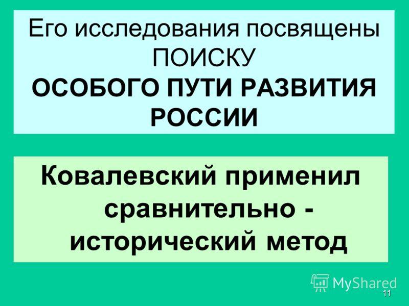 10 Закон прогресса Ковалевский трактовал как рост социальной солидарности