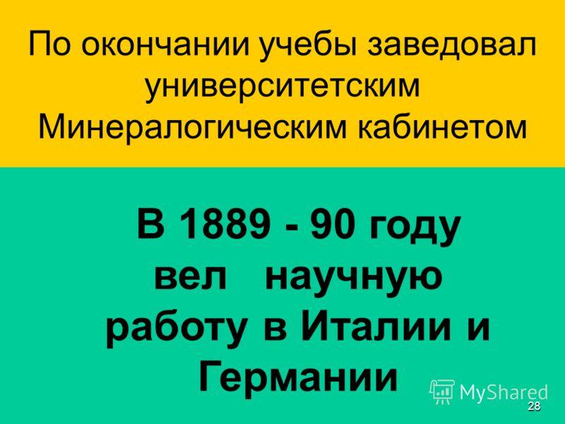 27 Владимир Вернадский учился в Петербургском университете был членом совета научного студенческого общества