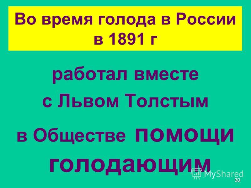 29 Преподавал в Московском университете кристалографию и минералогию. В 1891 был утвержден приватдоцентом и начал исследовательскую работу по истории науки и истории развития человеческой мысли