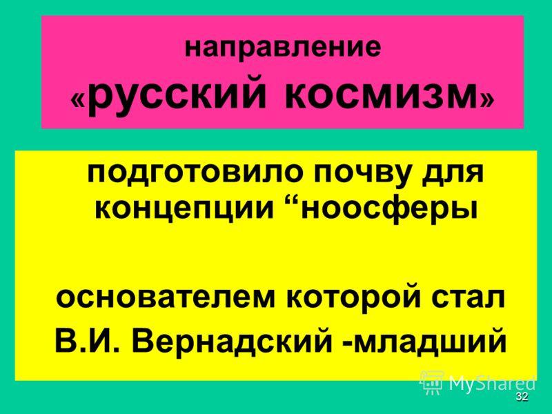 31 В середине XIX в. русские естествоиспытатели обосновали направление « русский космизм »