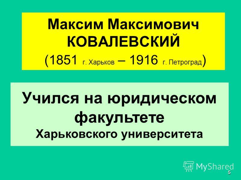 4 Вопрос 1 Учение Ковалевского о социальном развитии общества