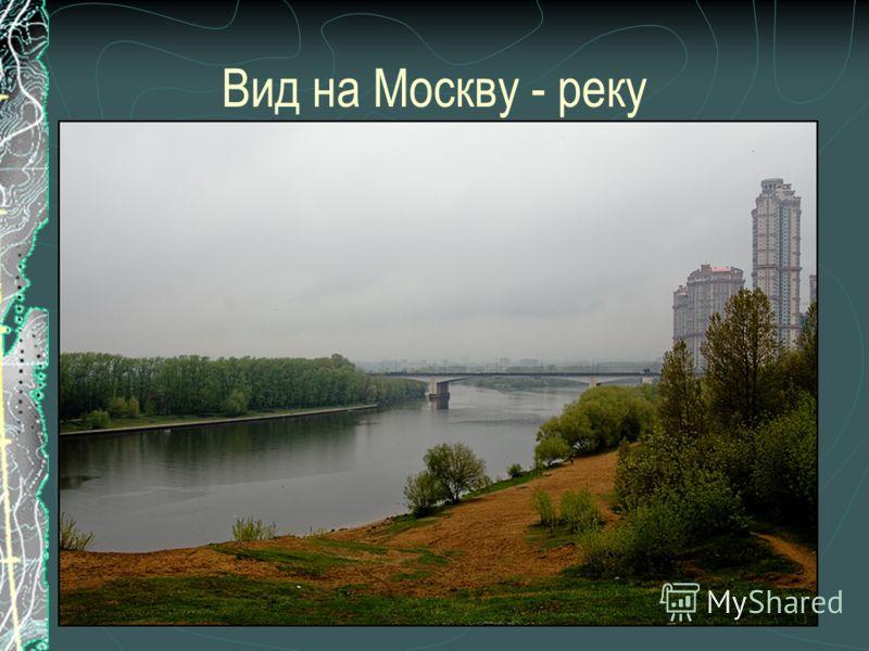 Вид на Москву - реку