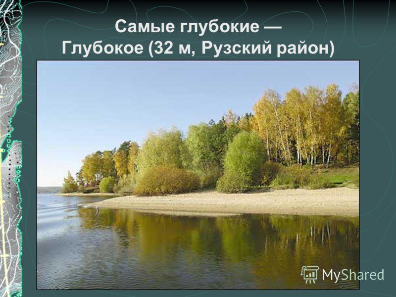 Самые глубокие Глубокое (32 м, Рузский район)