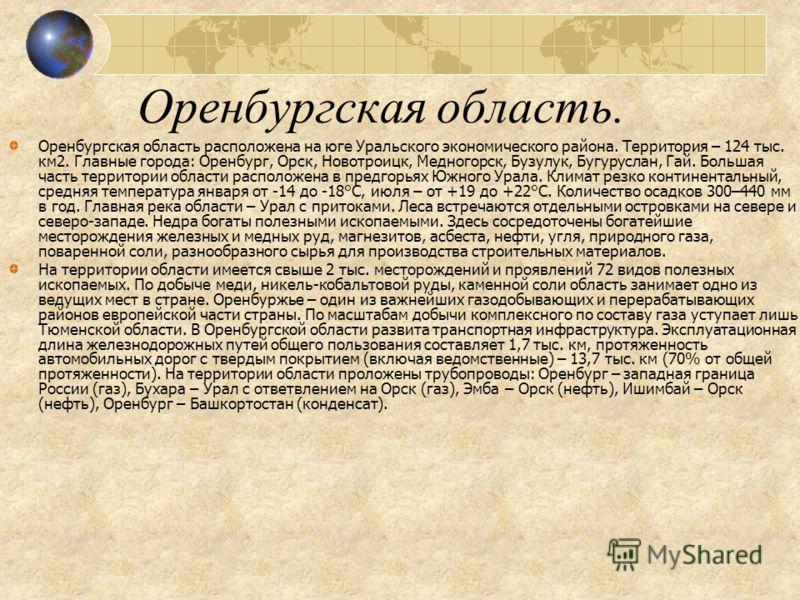 Курганская область. Курганская область расположена на юго-западе Западно-Сибирской равнины, в бассейне среднего течения реки Тобол. Расстояние от Кургана до Москвы – 1973 км. Площадь области – 71 тыс. км2 (0,4% территории РФ). Главные города: Курган,