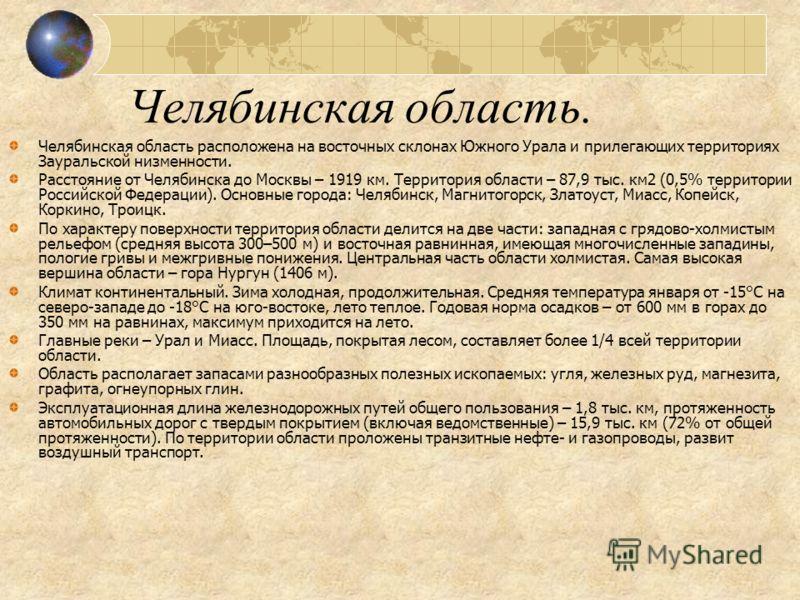 Свердловская область. Свердловская область расположена в основном на восточных склонах Среднего и Северного Урала, а также на прилегающих территориях Западно-Сибирской низменности. Площадь области – 194,8 тыс. км2 (1,2% территории РФ). Всего в област