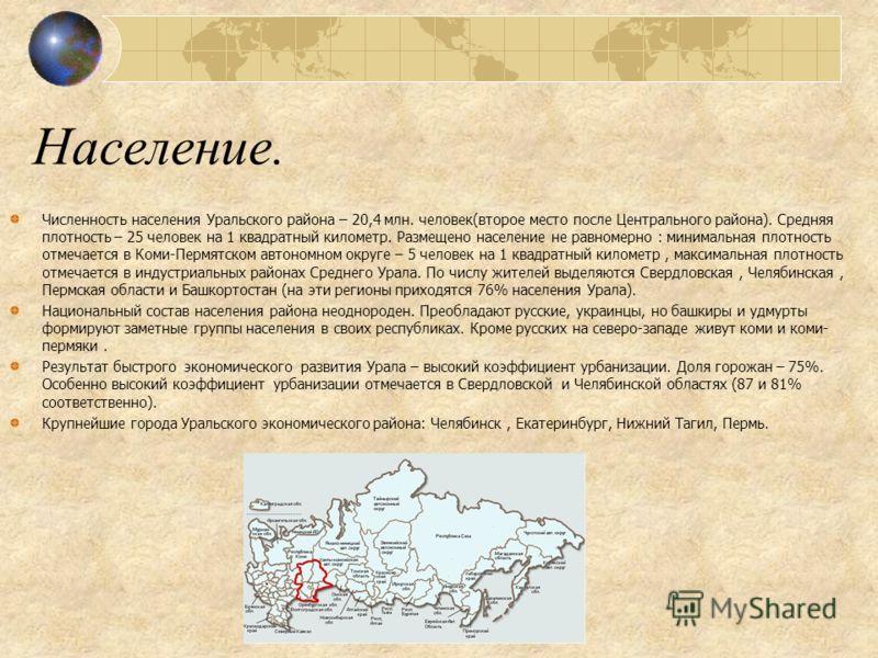 Экономико-географическое положение. Уральский район расположен между старыми промышленными районами европейской части России, Сибирью и Казахстаном - на стыке европейской и азиатской частей Российской Федерации. Такоесоседское положение можно оценить