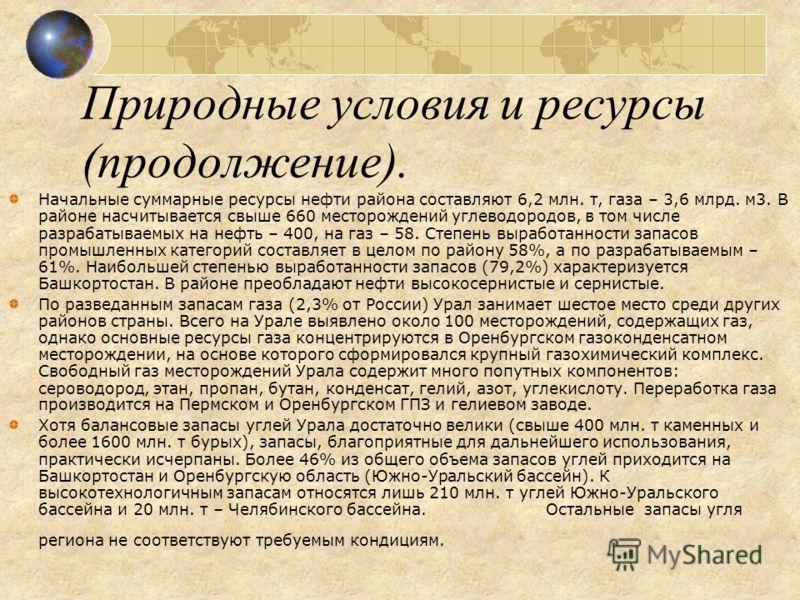 Природные условия и ресурсы. Географическое положение Урала весьма выгодно: для восточных районов он выступает опорной базой их экономического развития, а с западными районами связан вывозом сырья, но главным образом всевозрастающими взаимопоставками