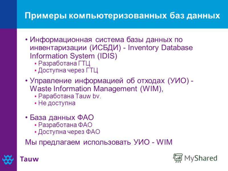 11 Примеры компьютеризованных баз данных Информационная система базы данных по инвентаризации (ИСБДИ) - Inventory Database Information System (IDIS) Разработана ГТЦ Доступна через ГТЦ Управление информацией об отходах (УИО) - Waste Information Manage