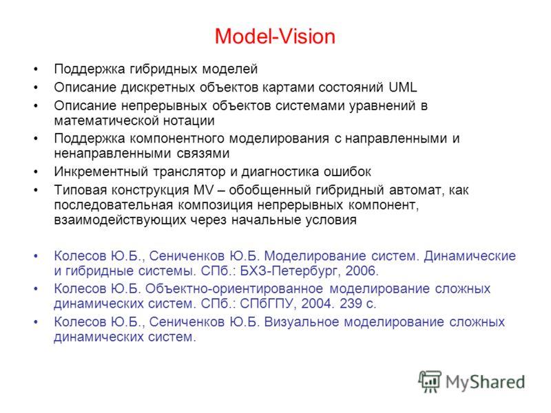 Model-Vision Поддержка гибридных моделей Описание дискретных объектов картами состояний UML Описание непрерывных объектов системами уравнений в математической нотации Поддержка компонентного моделирования с направленными и ненаправленными связями Инк