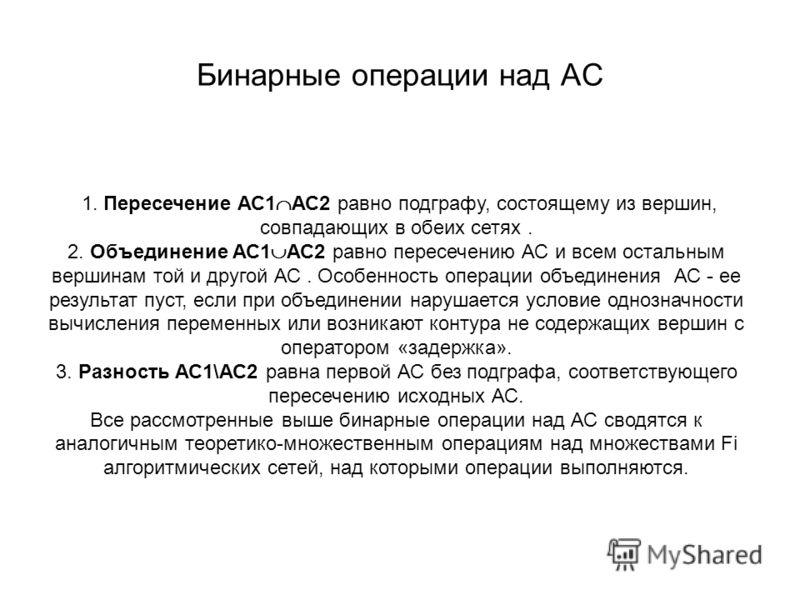 Бинарные операции над АС 1. Пересечение АС1 АС2 равно подграфу, состоящему из вершин, совпадающих в обеих сетях. 2. Объединение АС1 АС2 равно пересечению АС и всем остальным вершинам той и другой АС. Особенность операции объединения АС - ее результат